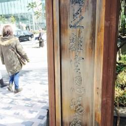 [東京散歩]浜松町から大門、日比谷公園、東京駅など、やや乱暴なルートで散歩をしてみた。