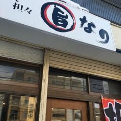 [札幌グルメ] 地下鉄元町駅近くの担々麺屋さん「旨なり」は名前の通り旨味重視の味わいだった