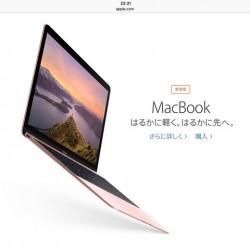 [※追記あり][Apple] 新型MacBookの12-inch, Early 2016が突然発表。だけど買えない