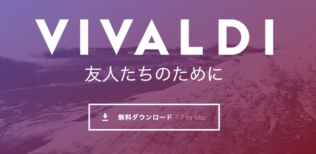 [Tips] VivaldiのGoogle検索でサジェストを表示する方法