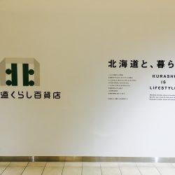 [北海道] 生産者のこだわりが詰まった商品を販売する「北海道くらし百貨店」に行ってみた感想